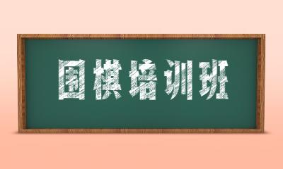 佛山秦汉胡同围棋培训班