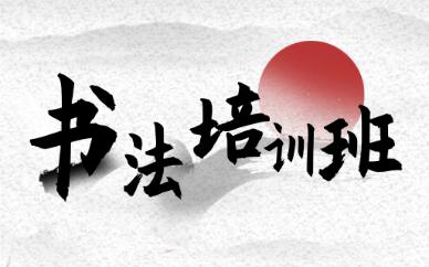 深圳福田书法培训班选哪家好?