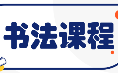 上海松江书法培训课时费多少?