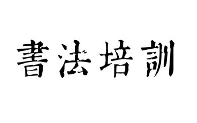 北京朝阳少儿书法课程
