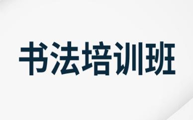 上海松江少儿硬笔书法培训学校