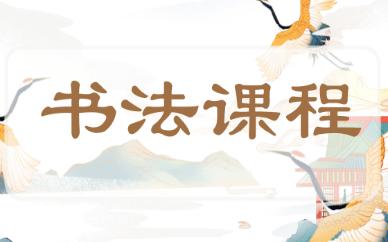 南京秦淮有没有毛笔书法培训班?