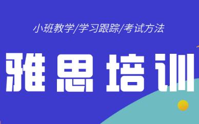 重庆雅思培训机构选哪个?