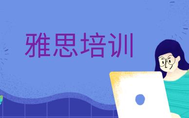 重庆新通雅思辅导班