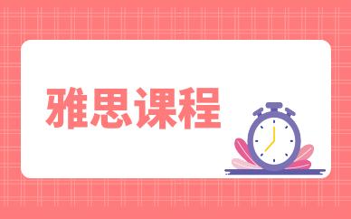 重庆南岸雅思培训周末班推荐