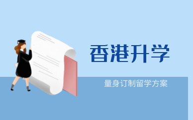 杭州上城香港本科留学申请