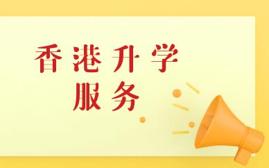 郑州金水香港硕博升学服务