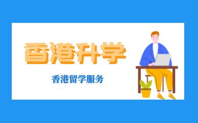 长沙开福香港本科留学申请