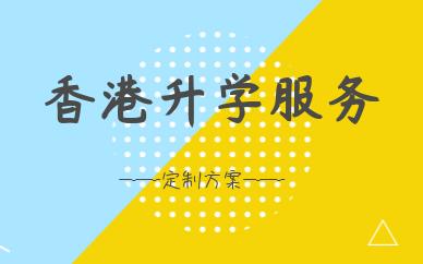西安碑林香港本科留学申请