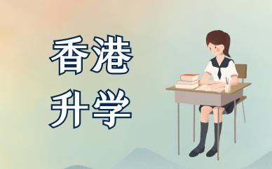 三亚香港硕博升学服务
