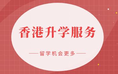武汉武昌香港本科留学申请