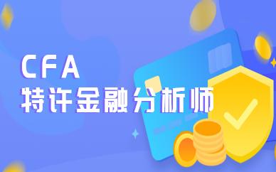 福州鼓楼CFA培训课要多少钱?