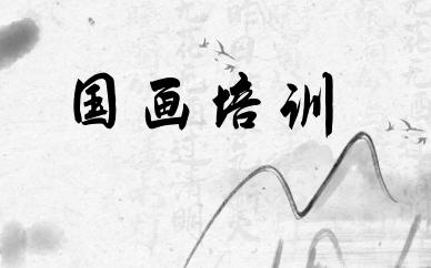 合肥蜀山秦汉胡同国画培训