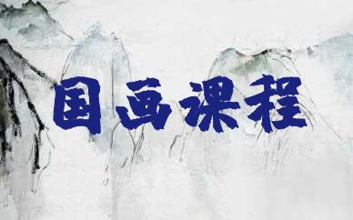 上海闵行区金汇秦汉胡同国画花鸟班