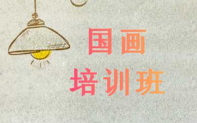 北京丰台秦汉胡同国画培训