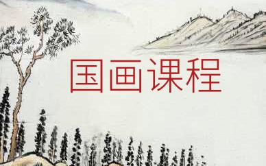 北京朝阳秦汉胡同国画花鸟班