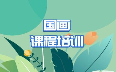 杭州余杭秦汉胡同国画培训