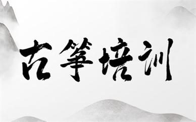深圳罗湖古筝培训