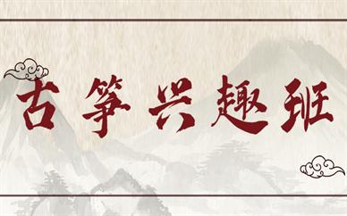 深圳龙华古筝兴趣班