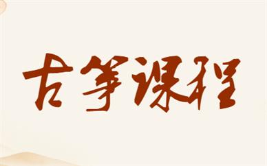 广州荔湾古筝培训