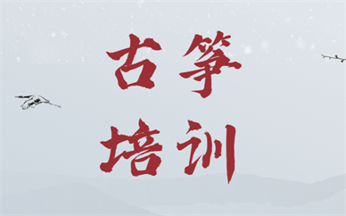 上海松江古筝兴趣班
