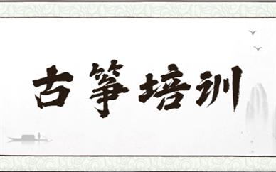 深圳南山古筝培训