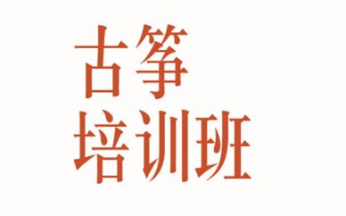 深圳古筝兴趣班