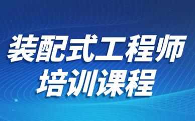 重庆江北学天装配式工程师培训课程
