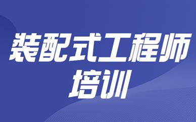 滨州学天装配式工程师培训课程