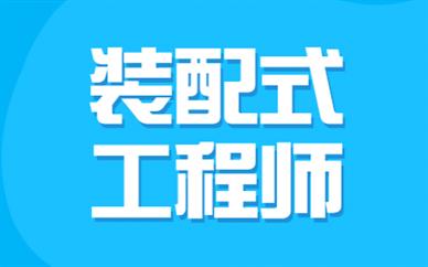 天津南开学天装配式工程师培训班