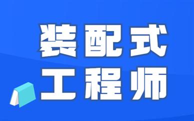上海虹口学天装配式工程师培训班