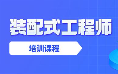 天津河东学天装配式工程师培训课程