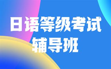 杭州欧风日语辅导班