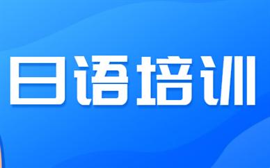 宁波海曙欧风日语辅导班