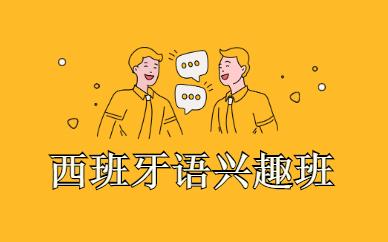 上海徐汇欧风西班牙语兴趣班