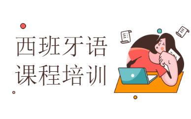 上海黄浦欧风西班牙语培训