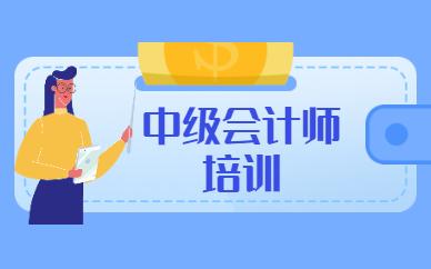 大庆中级会计职称培训班