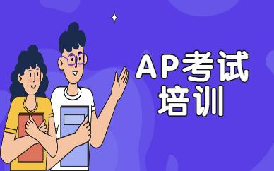 郑州AP课程培训学校排名