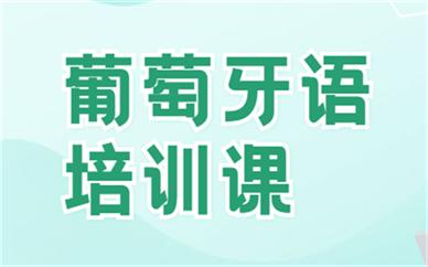 上海徐汇欧风葡萄牙语课程