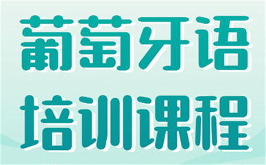 上海黄浦欧风葡萄牙语培训