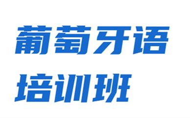 杭州欧风葡萄牙语课程