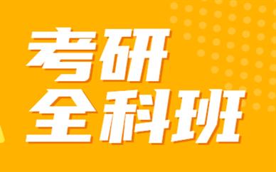 杭州高顿考研辅导班