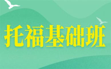 泉州丰泽新通托福基础培训班
