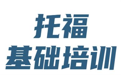 山西新通托福基础培训班