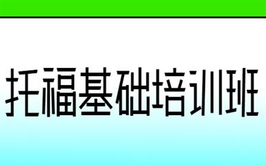 南京新通托福基础培训班
