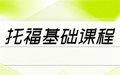 广州新通托福基础课程