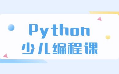 郑州中原少儿编程python课程多少学费?