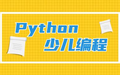 郑州郑东python少儿编程培训师资哪家好?