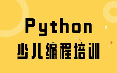 郑州二七Python少儿编程课一节多少钱?