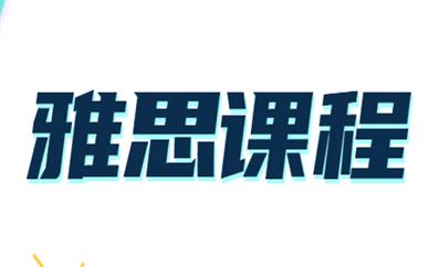 南昌新通雅思培训课程